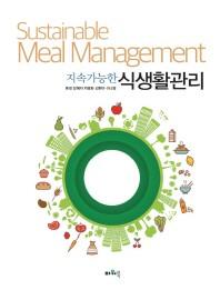 지속가능한 식생활관리