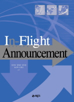 항공기내방송(In-Flight Announcement)