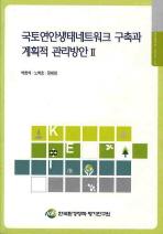 국토연안생태네트워크 구축과 계획적 관리방안. 2