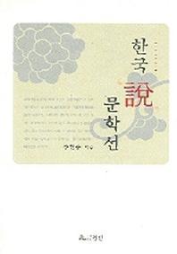 한국 설 문학선