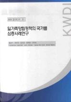 일가족 양립정책의 국가별 심층사례연구