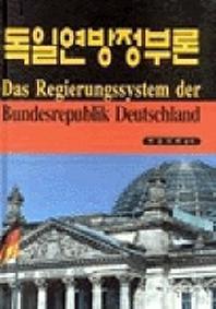 독일연방정부론