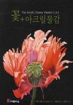 꽃 아크릴물감
