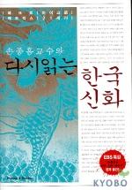 다시읽는 한국신화