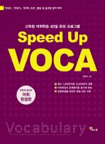 SPEED UP VOCA