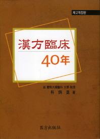 한방임상 40년