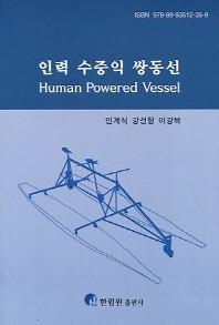 인력 수중익 쌍동선(Human Powered Vessel)