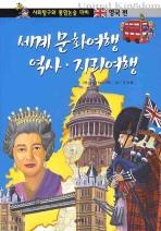 세계 문화여행 역사 지리여행: 영국편