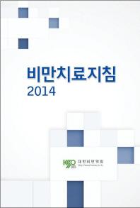 비만치료지침(2014)