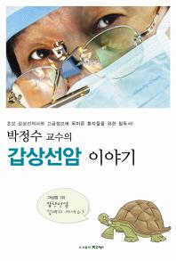 박정수 교수의 갑상선암 이야기