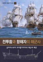 전투함과 항해자의 해군사