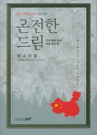 온전한 드림:  간쑤 허난 산시 의료 선교 편