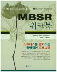 MBSR 워크북