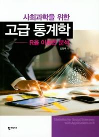 사회과학을 위한 고급 통계학 : R을 이용한 분석
