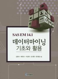 데이터마이닝 기초와 활용(SAS EM 14.1)