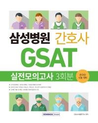 삼성병원 간호사 GSAT 실전모의고사 3회분(2022)