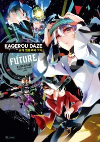 아지랑이 데이즈(Kagerou Daze) 공식 앤솔로지 코믹 Future(코믹)