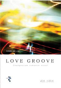 러브 그루브(Love Groove)