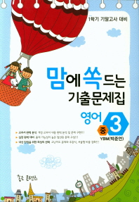맘에 쏙 드는 중학 영어 중3-1 기말고사 기출문제집(YBM(박준언))(2018)