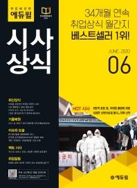 취업에 강한 에듀윌 시사상식(2020년 6월호)