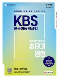 2022 KBS 한국어능력시험 유형으로 2주 만에 초단기완성