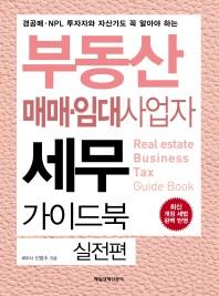 부동산 매매 임대사업자 세무 가이드북 실전편