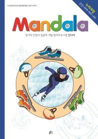 만다라(Mandala). 20: 스포츠 이야기