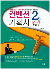 컨벤션 기획사 2급 실기시험 문제집