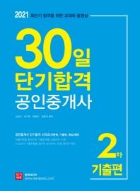 30일 단기합격 공인중개사 2차 기출편(2021)
