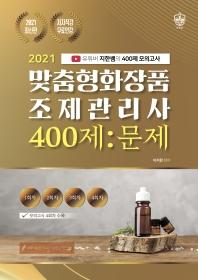 맞춤형화장품 조제관리사 400제 문제+해설 세트(2021)