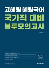 커넥츠 공단기 고혜원 혜원국어 국가직 대비 봉투모의고사(2020)(봉투)