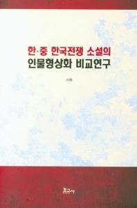 한ㆍ중 한국전쟁 소설의 인물형상화 비교연구