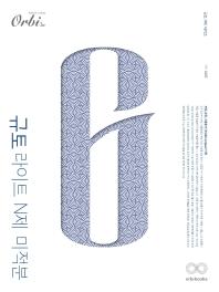 규토 라이트 N제 고등 미적분(2021)