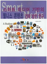 스마트 미디어 기반의 웰니스 콘텐츠 전략 방안 연구