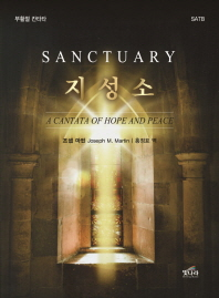 지성소(Sanctuary)