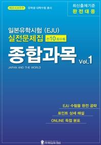 일본유학시험(EJU) 실전문제집 종합과목. 1