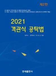 객관식 공탁법(2021)