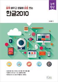 쉽게 배우고 생활에 바로 쓰는 한글2010