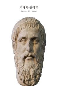 괴테와 플라톤
