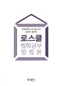 전북대학교 로스쿨 교수 20인이 말하는 로스쿨 법학공부 방법론