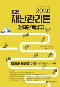 재난관리론 기본서(방재관계법규): 법령과 테마별 이론(2020)
