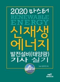 마스터 신재생에너지 발전설비(태양광) 기사 실기(2020)