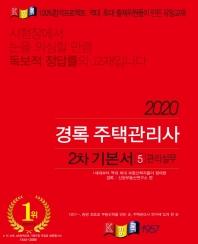 경록 관리실무 기본서(주택관리사 2차)(2020)