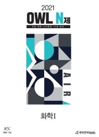 OWL N제 AIR 고등 화학1(2021)