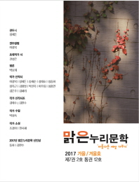 맑은누리문학(제7권 2호 통권 12호)(2017 가을/겨울호)