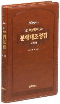 히브리어 분해대조성경 시가서 (브라운/무지퍼/무색인)