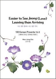 Easier to see Jeong(Love) Leaving than Arriving(드는 정은 몰라도 나는 정은 안다)(영문판)