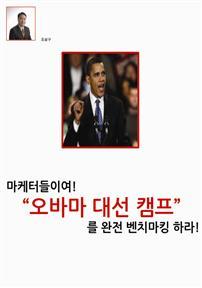 마케터들이여! 오바마 대선캠프를 완전 벤치마킹하라!