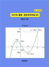 EXCEL활용 경영과학연습(상)