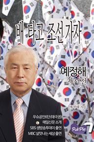 배 타고 조선(朝鮮)가자